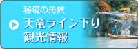 秘境の舟旅 天竜ライン下り観光情報
