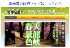 飯田市観光レジャー_天竜峡遊歩道イメージ