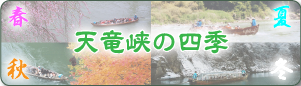 天竜峡の四季