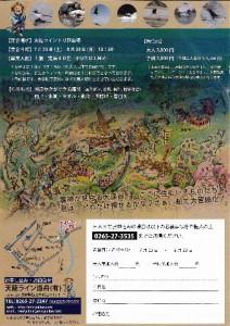 2015 船の大冒険(2