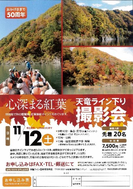 20161011 撮影会 (452x640)