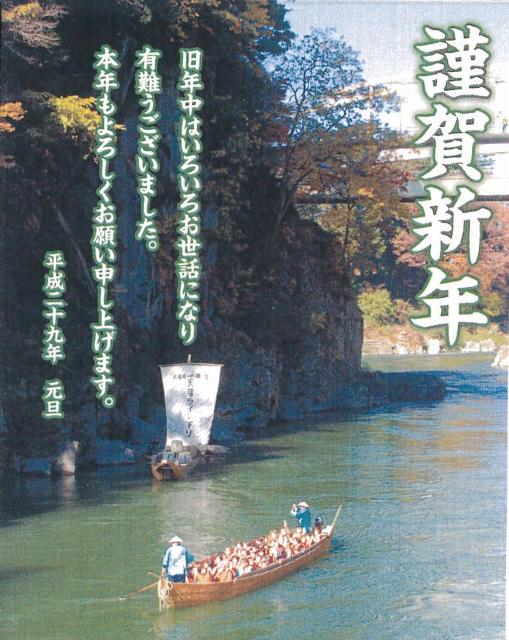 2017年賀 (509x640)